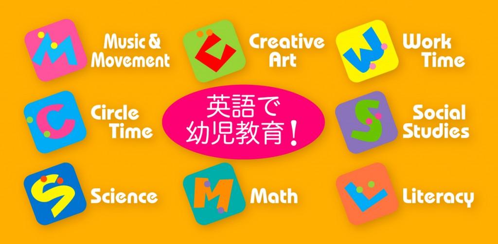英語で幼稚教育